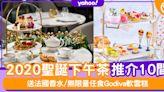 【聖誕下午茶2020】聖誕Afternoon Tea推介10間!送法國香水/無限量任食Godiva軟雪糕