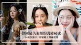 分享韓國最美素顏的護膚心得 34歲吳漣序:眼霜應十幾歲就用