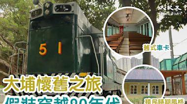 穿梭時空回到90年代 漫遊火車博物館及綠匯學苑