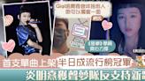 【聲夢傳奇】炎明熹新歌《真話的清高》推出即登流行榜冠軍 聲夢學員團結力撐Gigi - 香港經濟日報 - TOPick - 娛樂