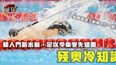 【殘奧冷知識】泳手起跳方式各不同 泳鏡不能見光?