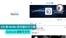 iOS 版 MeWe 終支援中文介面,Android 還要等多等...