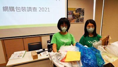 環保觸角:本港一年產生近八億件網購包裝廢物