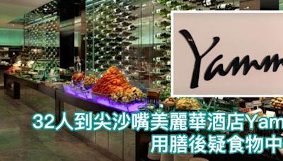 32人尖沙嘴美麗華酒店Yamm用膳後疑食物中毒