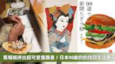 每一張都親手拼貼的樸實畫作!90歲日本奶奶用舊報紙開始創作人生