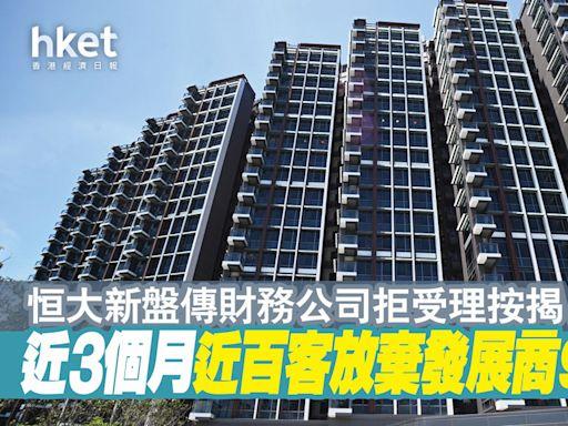 恒大新盤恆大‧珺瓏灣按揭風波 近3個月約百客放棄發展商九成一按 - 香港經濟日報 - 地產站 - 新盤消息 - 新盤新聞