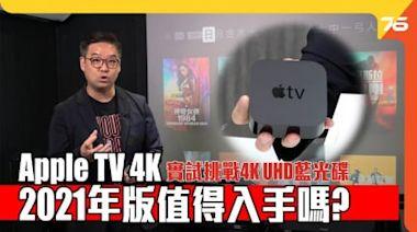 Apple TV 4K 2021年版本值得入手嗎?實試挑戰 4K UHD 藍光影碟! - Price 最新情報