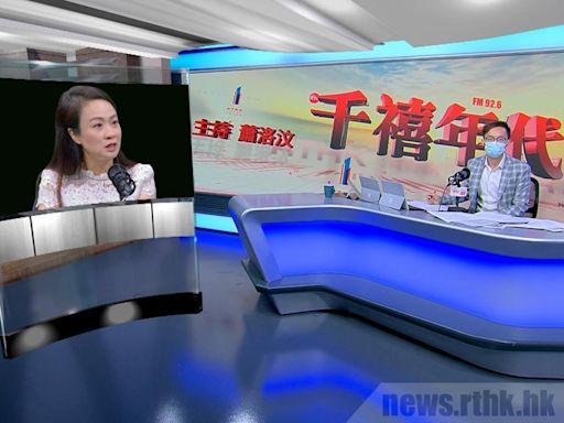 陳凱欣批評政府要求外傭接種疫苗才續約並不公平 - RTHK
