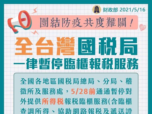 台灣各地國稅局5/28前,全面停止對外提供所得稅報稅臨櫃服務