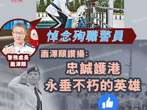 悼念殉職警員 蕭澤頤讚揚: 忠誠護港 永垂不朽的英雄