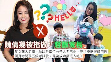 陳倩揚被指做「怪獸家長」谷兒子幾個月考小提琴五級 網民:之前又話唔chur   蘋果日報