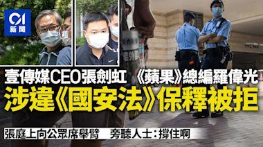 壹傳媒案|張劍虹羅偉光押後至8月再訊 兩人申保釋被拒