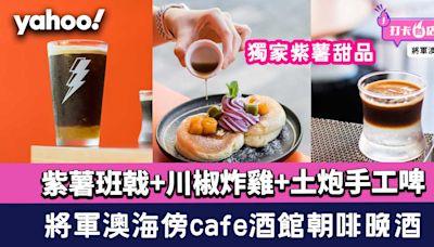將軍澳美食│海傍cafe酒館朝啡晚酒 紫薯班戟+川椒炸雞+土炮手工啤