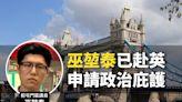 英媒指前屯門區議員巫堃泰已抵達英國申請政治庇護