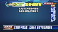 宏碁爆「駭」遭勒索14.2億 法務部長:資安就是國安