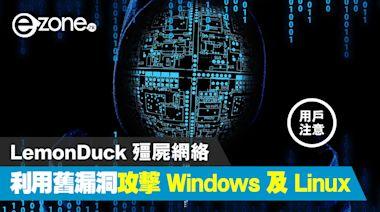 微軟警告殭屍網絡 LemonDuck!利用舊漏洞攻擊 Windows 及 Linux! - ezone.hk - 科技焦點 - 電腦
