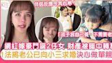 網紅袁曼軒嫁入豪門誕子4年無名份 財產被暗中轉移 1法揭老公已向小三求婚 死心做單親媽 | 熱話 | Sundaykiss 香港親子育兒資訊共享平台