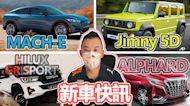 【老爹報報-新車快訊】 HILUX GR SPORT有可能出現在台灣嗎? JIMNY 新增5D版本 !? ALPHARD 會大改款嗎?