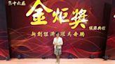 東生華製藥榮獲「金炬獎十大企業及十大經理人」雙獎