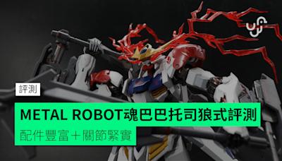 【評測】METAL ROBOT魂巴巴托司狼式 配件豐富+關節緊實