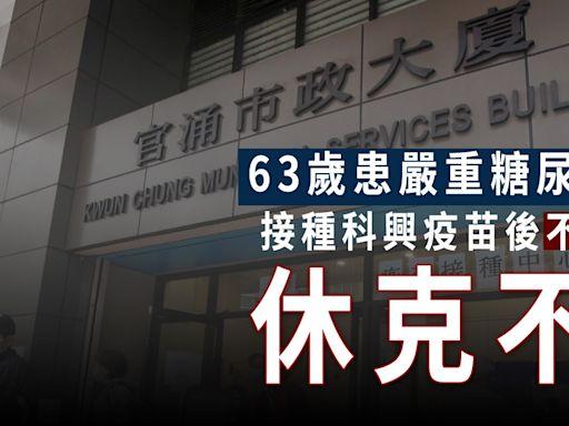 疫苗接種︱港疑首宗打中國科興後死亡 63歲嚴重糖尿男針後2日休克不治   蘋果日報