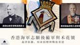 香港海軍志願後備軍與禾花號 — 義律族徽、何東捐贈與戰後重建 | Watershed Hong Kong | 立場新聞