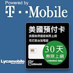 30天美國上網 - 無限上網與通話預付卡(可免費打回台灣)