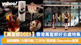 【萬聖節2021】香港萬聖節好去處特集!詭異體驗/市集/工作坊/音樂會/Staycation丨持續更新