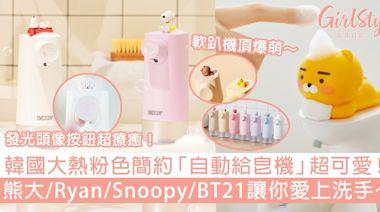 韓國大熱粉色簡約「自動給皂機」超可愛!熊大/Snoopy/BT21/Ryan讓你愛上洗手! | GirlStyle 女生日常