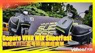 【發表直擊】2021 Gogoro VIVA Mix SuperFast騎起來!三盃過關考照超簡單!