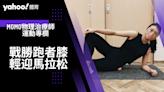 【MOMO物理治療】戰勝跑者膝 輕迎馬拉松