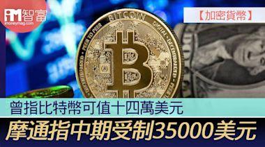 【加密貨幣】曾指比特幣可值十四萬美元 摩通指中期受制35000美元 - 香港經濟日報 - 即時新聞頻道 - iMoney智富 - 股樓投資