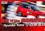 【發表直擊】2021 Hyundai小改款Kona登台參戰!首款N-Line問鼎同級最強!