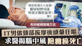 【按摩意外】IT男做頸部按摩後頭暈狂嘔 求醫揭腦中風險癱瘓死亡 - 香港經濟日報 - TOPick - 健康 - 健康資訊