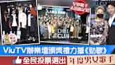 【Chill Club】ViuTV辦樂壇頒獎禮力撼TVB《勁歌》 全民投票選出年度男女歌手 - 香港經濟日報 - TOPick - 娛樂