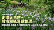 【Y小編帶你吃喝玩樂】走進大自然~城市郊區景點整理