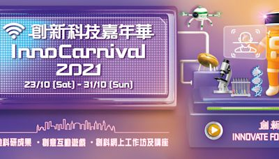 【本地創科】「創新科技嘉年華2021」將於10月23日舉行 港科院設多場免費網上講座【附詳情】 - 香港經濟日報 - TOPick - 新聞 - 社會