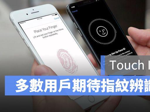 調查顯示:iPhone 13 最多人期待的功能是 Touch ID 回歸 - 蘋果仁 - iPhone/iOS/好物推薦科技媒體