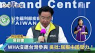 快新聞/台灣沒收到WHA邀請函 吳釗燮:中國霸凌打壓「台灣人永不放棄」