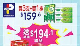 【百佳】買指定黑人牙膏 送總值$194.1禮品(即日起至優惠結束...
