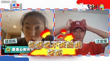 全明星/錢薇娟走心賽事 江宏傑1句話曝第2季紅隊可更好