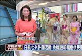 日航七夕活動在桃機設祈福樹 願望直送日本國寶神社