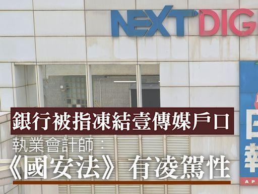 國安搜蘋果︱分析師:倘《蘋果》停運 壹傳媒或被除牌   蘋果日報