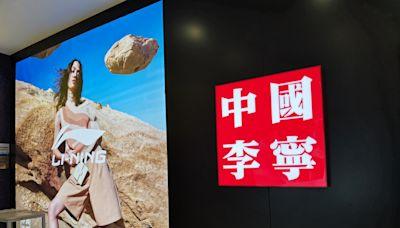 美銀證券引述李寧(02331.HK)分銷商指第三季銷售增長放慢 指庫存水平健康