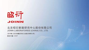 【新股IPO】昭衍新藥6127近54萬人認購 超額認購309倍一手中籤率5%(附分配結果) - 香港經濟日報 - 即時新聞頻道 - 即市財經 - 新股IPO