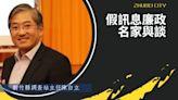 資訊安全x奉公守法 竹北政風攜縣調站線上廉政課程「防假反貪」   蕃新聞