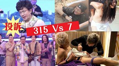 通訊局收投訴丨TVB《開心大綜藝》315宗大比數「贏」ViuTV《ERROR自肥企画》 內容涉低俗侮辱 | 蘋果日報