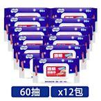 奈森克林 酒精濕紙巾 附蓋子(60抽x12包)