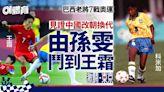 東京奧運.女足 巴西5球大炒中國 43歲森巴老將見證一個無奈