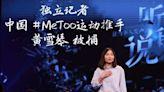 「我看到無數沸騰的無懼的靈魂」批判香港暴政,中國獨立記者黃雪琴遭拘留!